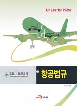 도서 이미지 - 항공법규 조종사 표준교재