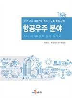 도서 이미지 - 항공우주 분야 특허 메가트렌드 분석 보고서 2017