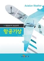도서 이미지 - 항공종사자 표준교재 항공기상