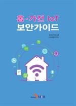도서 이미지 - 홈 가전 IoT 보안 가이드