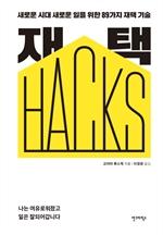 도서 이미지 - 재택 HACKS