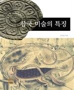 도서 이미지 - 삼국 미술의 특징