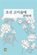 도서 이미지 - 조선 고미술에 관하여