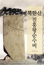 도서 이미지 - 북한산진흥왕순수비