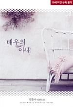 도서 이미지 - 배우의 아내