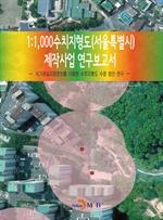 도서 이미지 - 1:1,000수치지형도(서울특별시) 제작사업 연구보고서