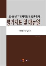 도서 이미지 - 2016년 지방자치단체 합동평가 평가지표 및 매뉴얼