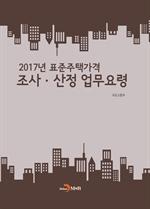 도서 이미지 - 2017년 표준주택가격 조사 산정 업무요령