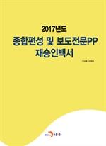 도서 이미지 - 2017년도 종합편성 및 보도전문PP 재승인백서