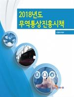 도서 이미지 - 2018년도 무역통상진흥시책