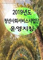 도서 이미지 - 2019년도 청년사회서비스사업단 운영지침