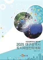 도서 이미지 - 2025 대구광역시 도시재생전략계획 요약보고서