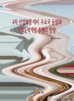 도서 이미지 - 4차 산업혁명 대비 주요국 동향과 직업능력개발 훈련의 방향