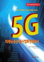 도서 이미지 - 5G방송통신기술사업화전략분석