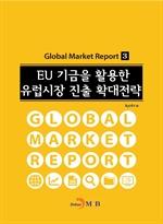 도서 이미지 - EU 기금을 활용한 유럽시장 진출 확대전략