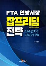 도서 이미지 - FTA 연방시장 잡프리덤 전략