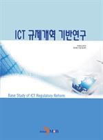 도서 이미지 - ICT 규제개혁 기반연구