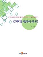 도서 이미지 - ICT 벤처기업 패널데이터 구축 연구