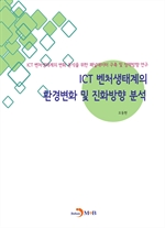 도서 이미지 - ICT 벤처생태계의 환경변화 및 진화방향 분석