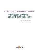 도서 이미지 - ICT 중심의 산업연관표 장기시계열화 및 글로벌 가치사슬 내 ICT 확산과 파급효과 분석