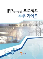 도서 이미지 - IPP(민자발전)프로젝트 수주 가이드