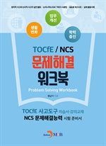 도서 이미지 - TOCfE/NCS 문제해결 워크북