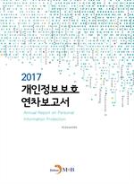도서 이미지 - 개인정보보호 연차보고서 2017