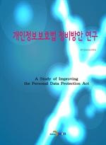 도서 이미지 - 개인정보보호법 정비방안 연구