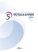 도서 이미지 - 개인정보보호위원회 5년사