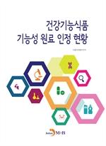 도서 이미지 - 건강기능식품 기능성 원료 인정 현황