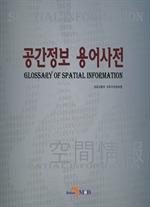 도서 이미지 - 공간정보 용어사전