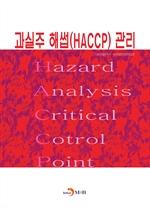 도서 이미지 - 과실주 해썹(HACCP) 관리