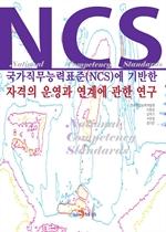 도서 이미지 - 국가직무능력표준(NCS)에 기반한 자격의 운영과 연계에 관한 연구