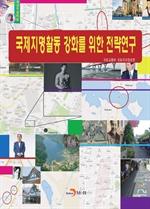 도서 이미지 - 국제지명활동 강화를 위한 전략연구