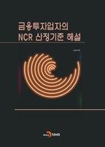 도서 이미지 - 금융투자업자의 NCR 산정기준 해설