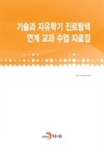 도서 이미지 - 기술과 자유학기 진로탐색 연계 교과 수업 자료집