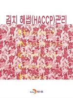 도서 이미지 - 김치 해썹(HACCP) 관리