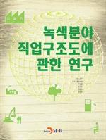 도서 이미지 - 녹색분야 직업구조도에 관한 연구