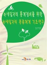 도서 이미지 - 녹색일자리 통계정비를 위한 녹색일자리 분류체계 기초연구