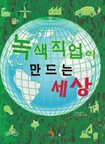 도서 이미지 - 녹색직업이 만드는 세상