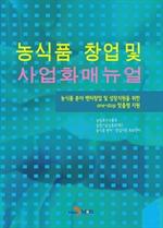 도서 이미지 - 농식품 창업 및 사업화매뉴얼