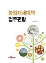 도서 이미지 - 농업재해대책 업무편람