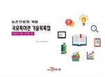 도서 이미지 - 농촌진흥청개발 국유특허권 기술목록집
