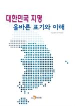 도서 이미지 - 대한민국 지명 올바른 표기와 이해