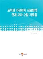 도서 이미지 - 도덕과 자유학기 진로탐색 연계 교과 수업 자료집