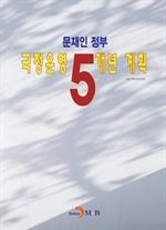 도서 이미지 - 문재인 정부 국정운영 5개년 계획