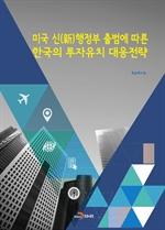 도서 이미지 - 미국 신행정부 출범에 따른 한국의 투자유치 대응전략