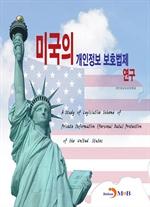 도서 이미지 - 미국의 개인정보 보호법제 연구