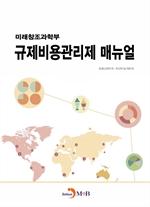 도서 이미지 - 미래창조과학부 규제비용관리제 매뉴얼