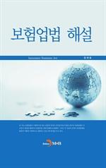 도서 이미지 - 보험업법 해설